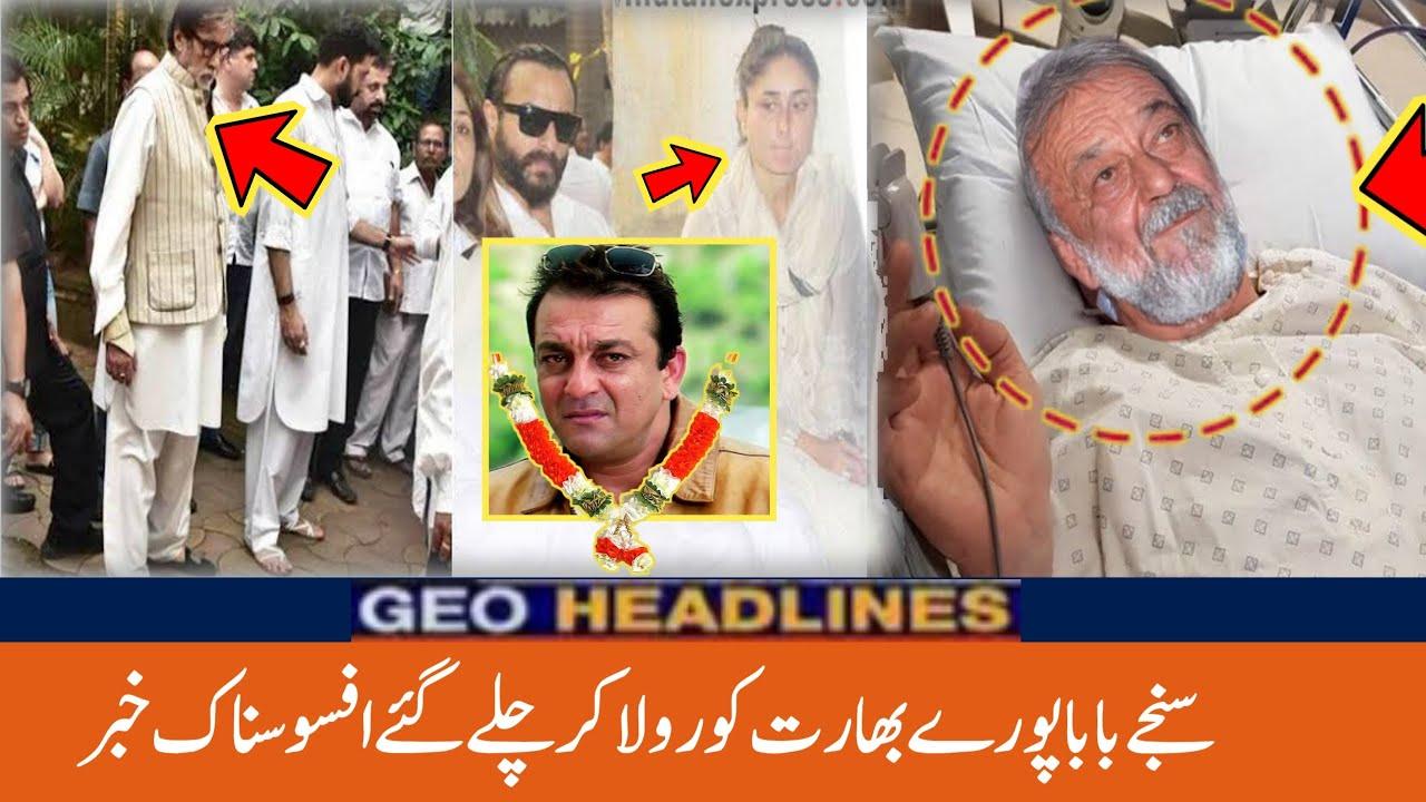 Sanjay dutt cancer latest in hindi   Sanjay dutt health ...